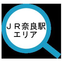 JR奈良駅周辺の賃貸物件・お部屋探し・一人暮らしの賃貸情報
