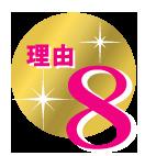賃貸のマサキが奈良女子大学生に選ばれる理由8