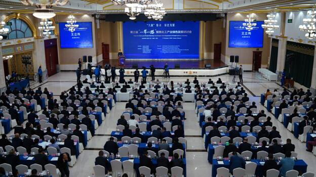 The 3rd Belt and Road Seminar on Green Development of Coal Coking Industry kicks off in N. China's Shanxi