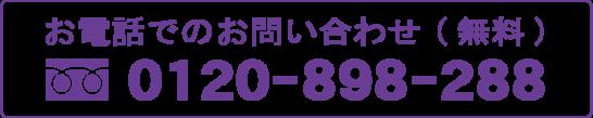 賃貸のマサキ 天理駅前店_電話 0120-898-288