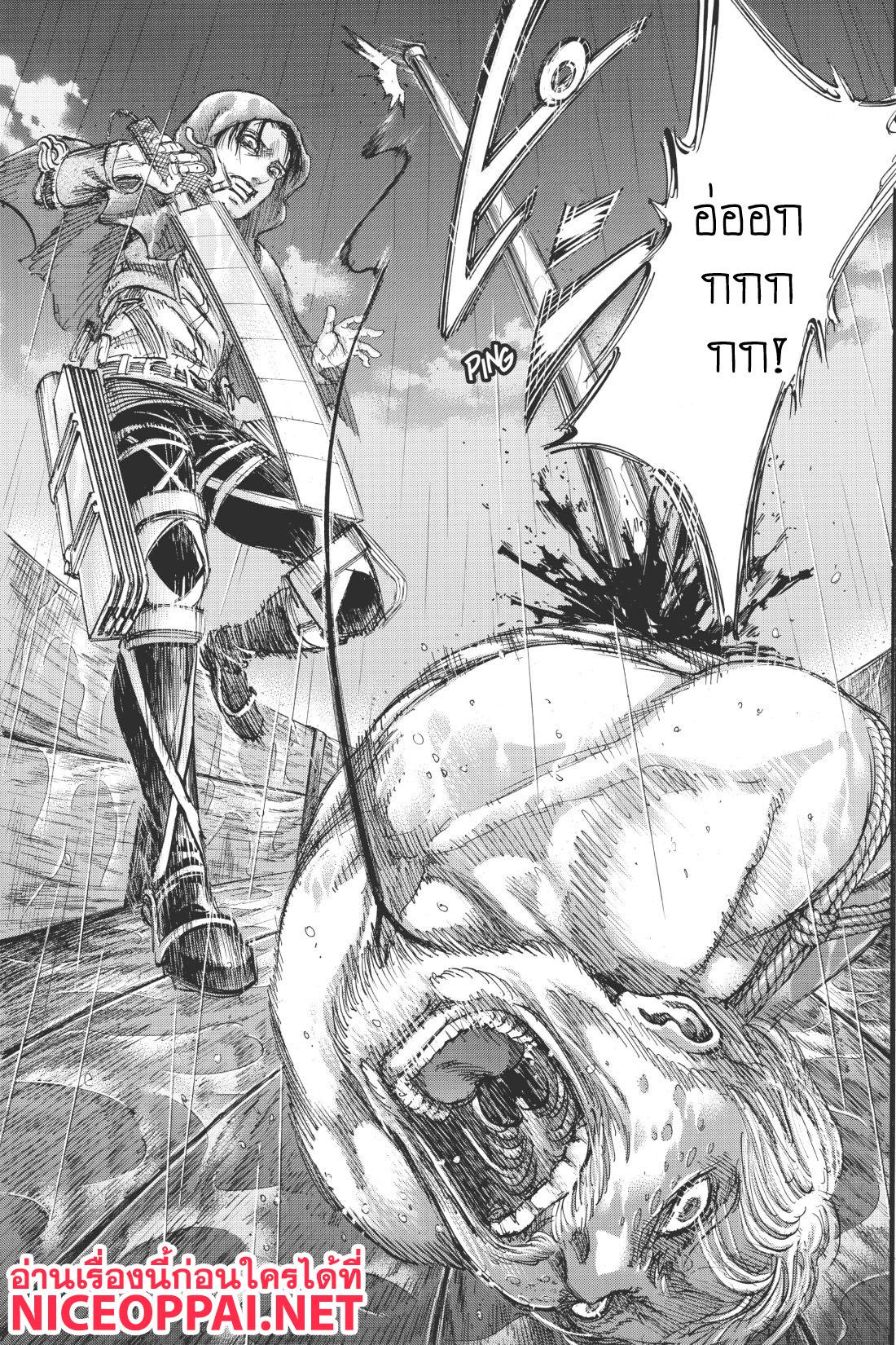 อ่านการ์ตูน Attack on Titan  ตอนที่ 114 หน้าที่ 44
