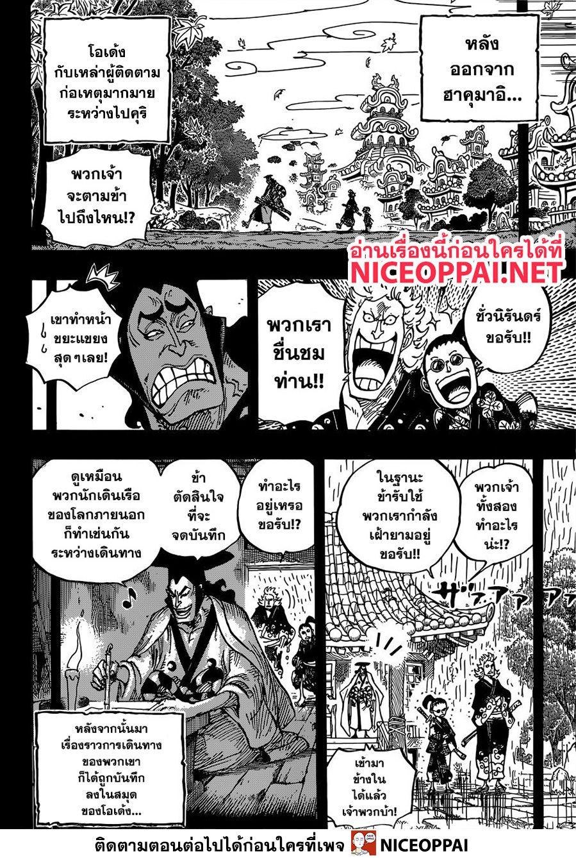 อ่านการ์ตูน One Piece ตอนที่ 962 หน้าที่ 4