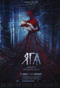 Yaga: Terror of the Dark Forest poster image
