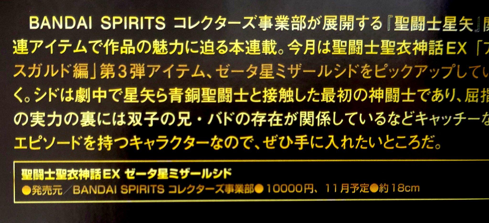 [Comentários] Saint Cloth Myth EX - Shido de Mizar  6CAmvTiQ_o