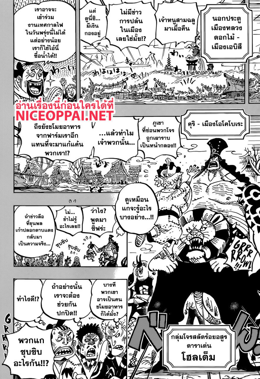 อ่านการ์ตูน One Piece ตอนที่ 959 หน้าที่ 8