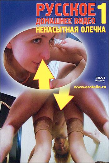 Русское домашнее видео 1: Ненасытная Олечка (2003) DVDRip |
