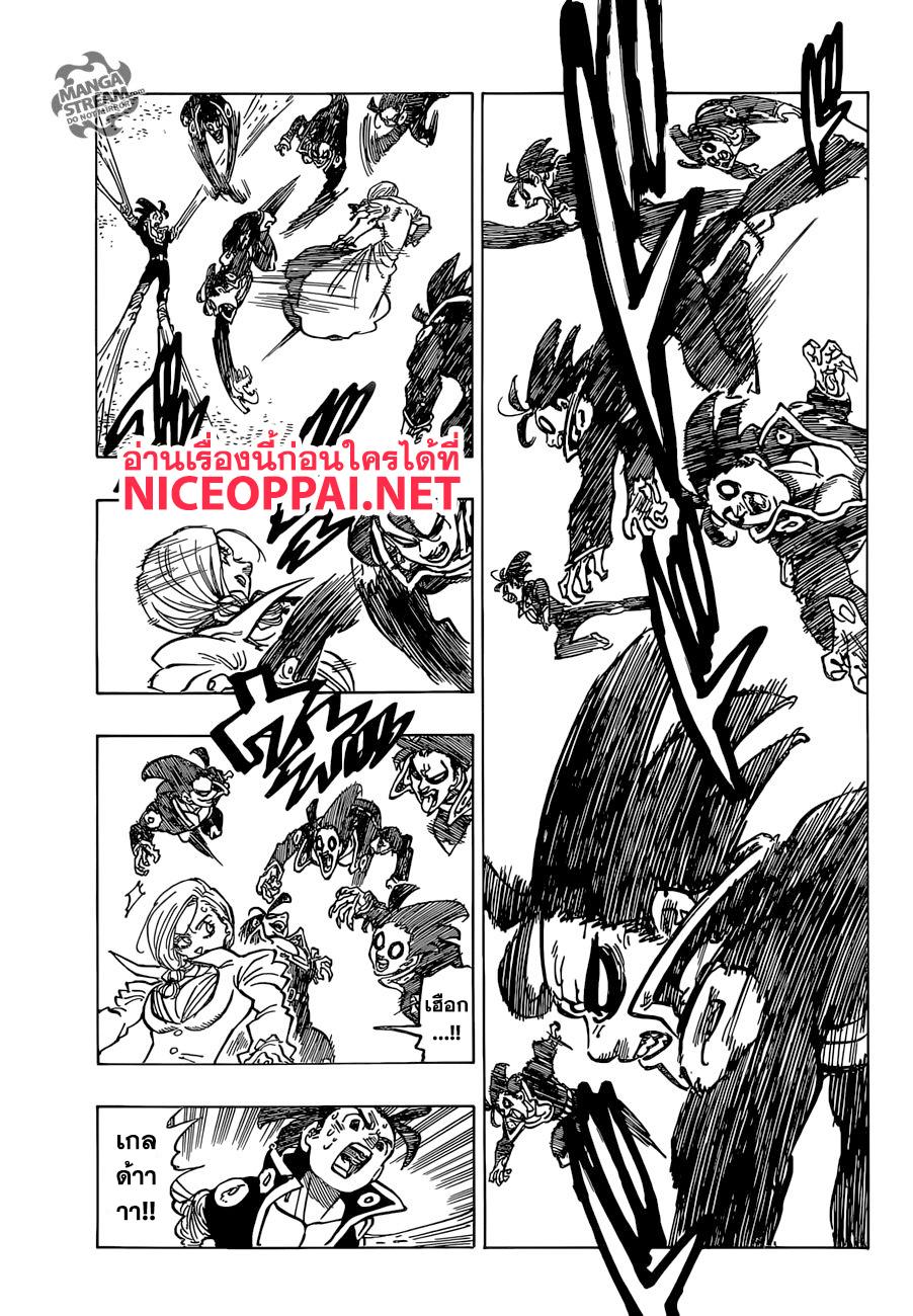 อ่านการ์ตูน Nanatsu No Taizai ตอนที่ 324 หน้าที่ 8