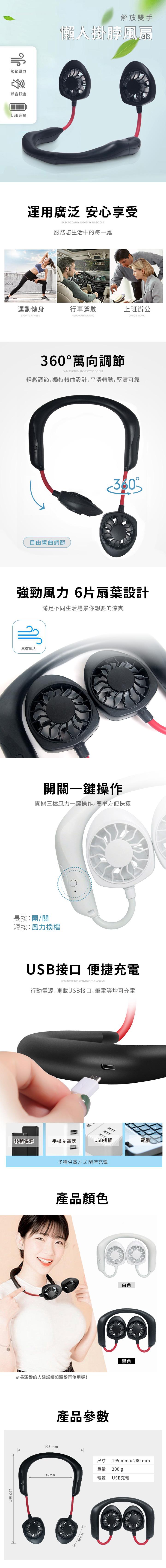 【USB頸掛式風扇(黑紅/白)】USB充電式風扇 掛脖風扇 電風扇 風扇 雙頭風扇 隨身風扇 小風扇 懶人扇
