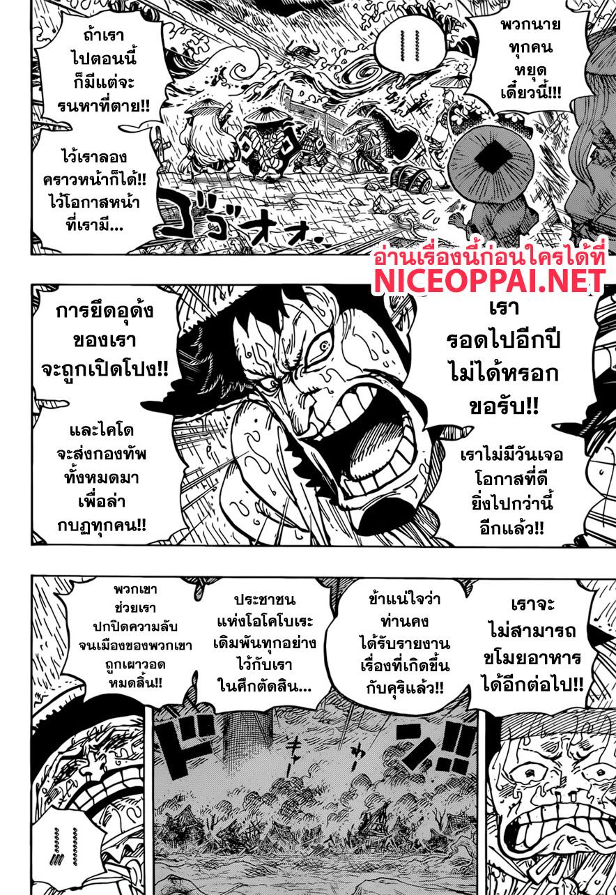 อ่านการ์ตูน One Piece ตอนที่ 959 หน้าที่ 14