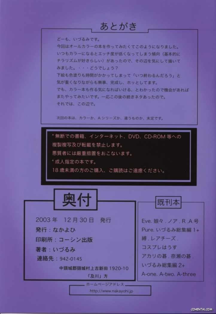 Asuka Fukujuu Nikki (Neon Genesis Evangelion)