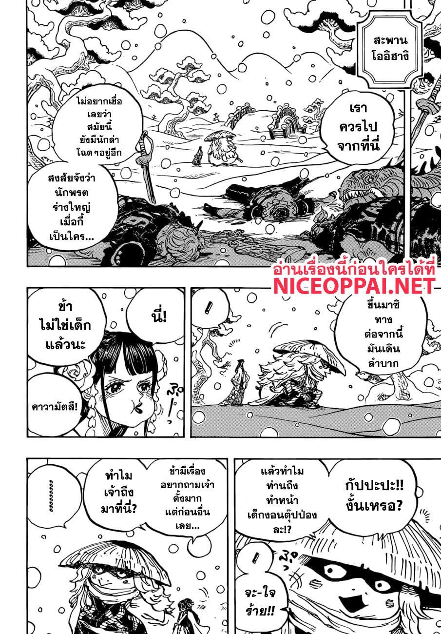 อ่านการ์ตูน One Piece ตอนที่ 953 หน้าที่ 4