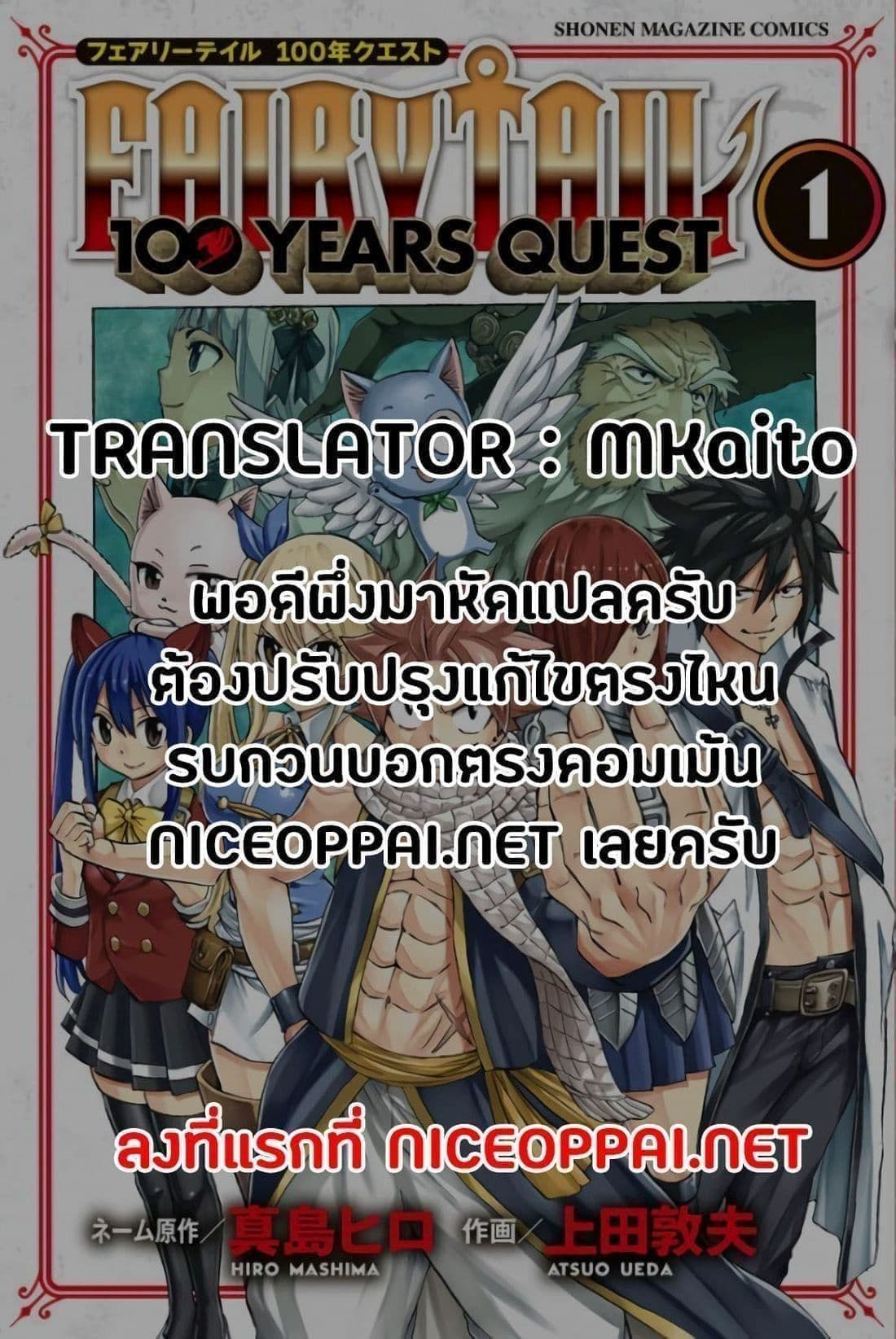 Fairy Tail 100 Years Quest 31 TH