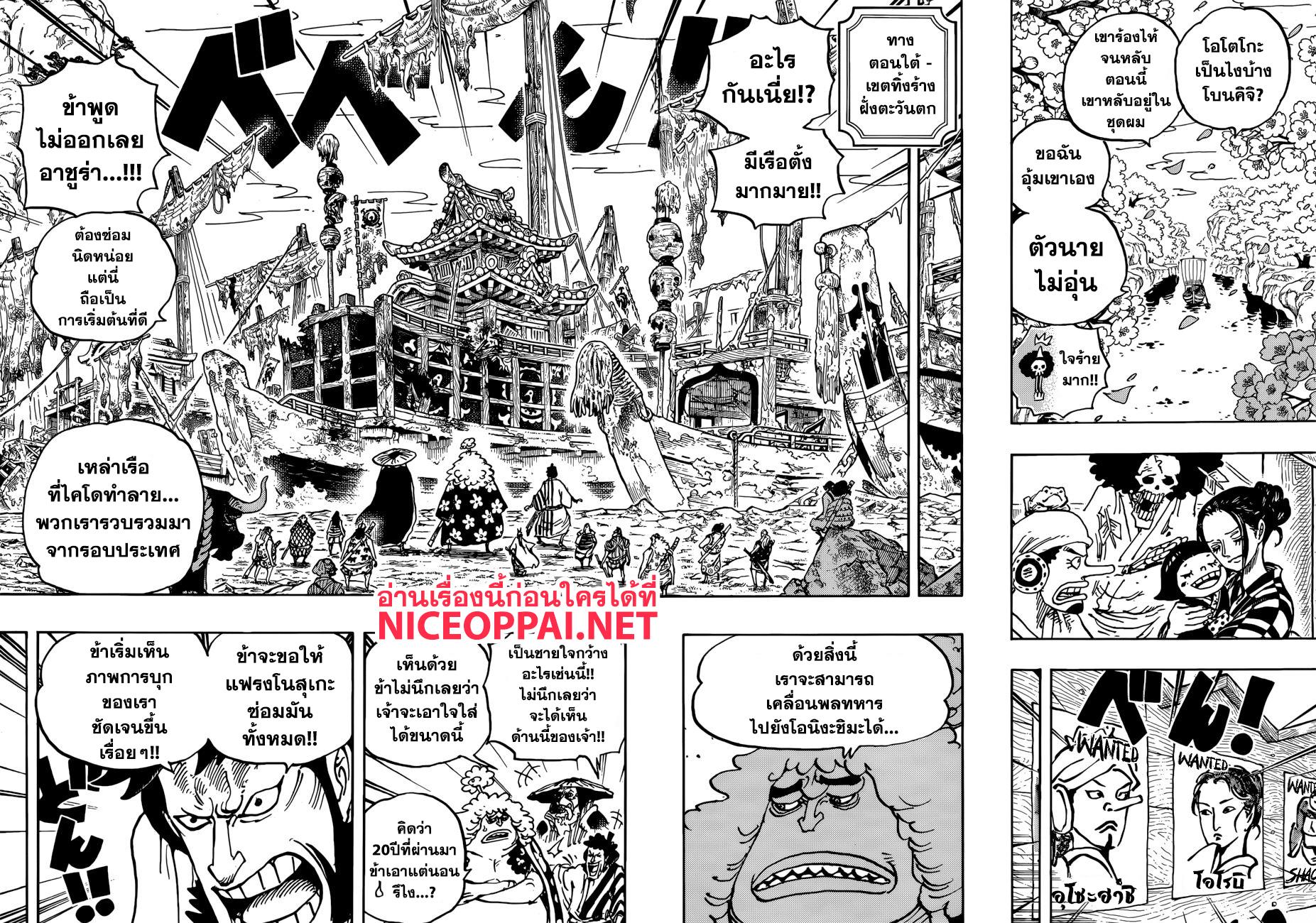 อ่านการ์ตูน One Piece ตอนที่ 951 หน้าที่ 12