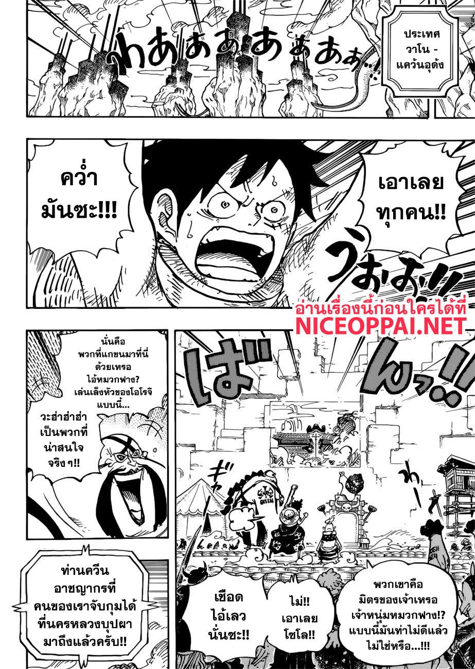 อ่านการ์ตูน One Piece ตอนที่ 944 หน้าที่ 10