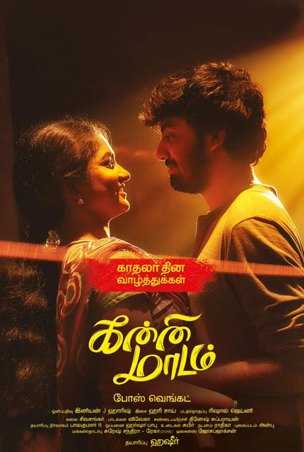 Kanni Maadam 2020 Tamil HDRip ESub