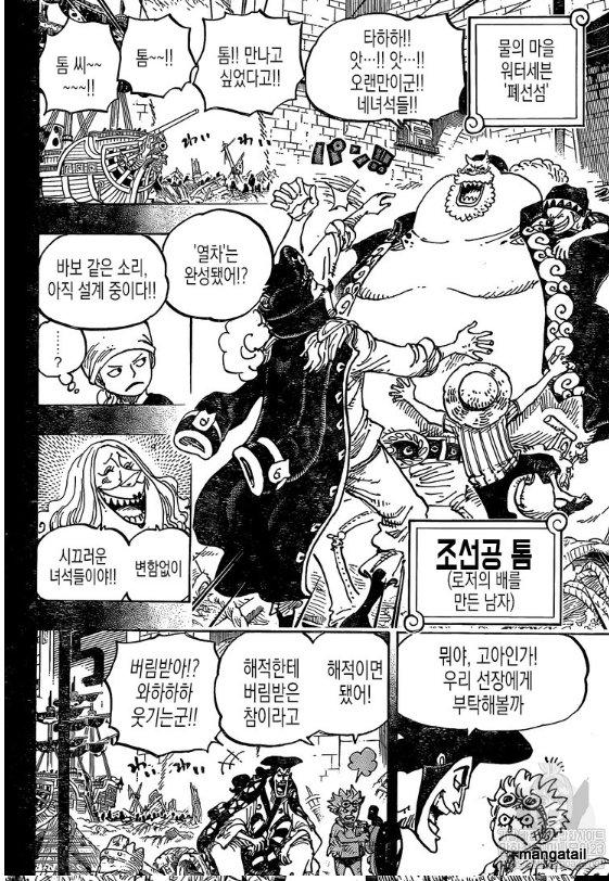 One Piece Manga 967 [Coreano] 0lCAM6Ma_o