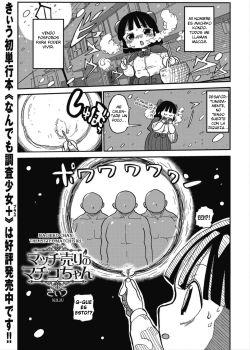 [Kiliu] Match Uri no Machiko-chan (COMIC Masyo 2018-06) [Digital]