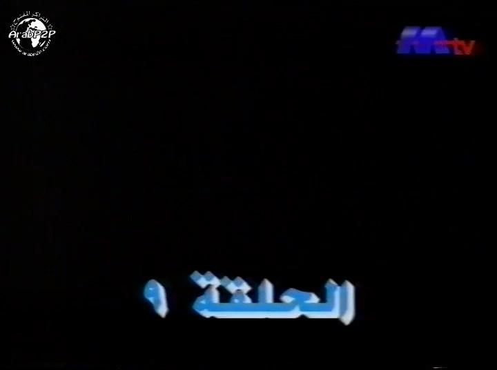 المسلسل المكسيكي سوف تدفع الثمن كامل الحلقات العرض الاول تسجيل قناة MTV تحميل تورنت 4 arabp2p.com