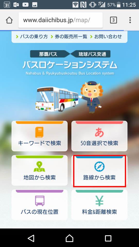 沖繩 公車