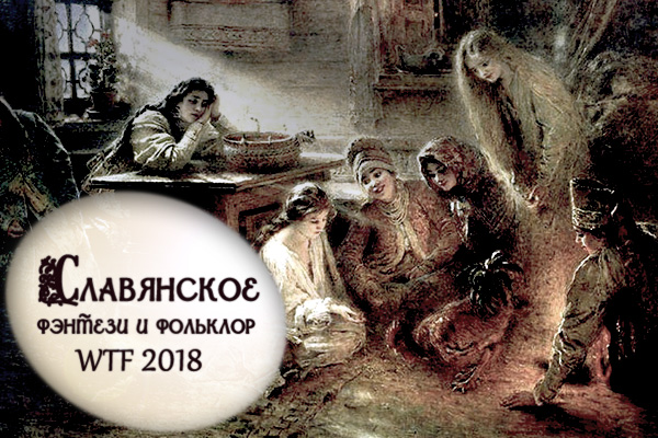 WTF Slavonic Folk and Fantasy 2018