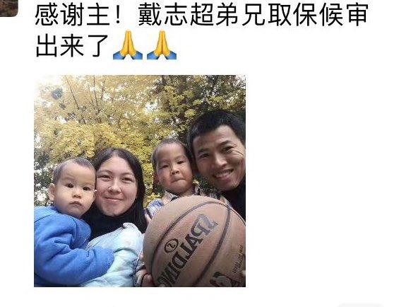 戴志超弟兄,因寻衅滋事罪,12月19日关押于成都市看守所,3月17日取保候审