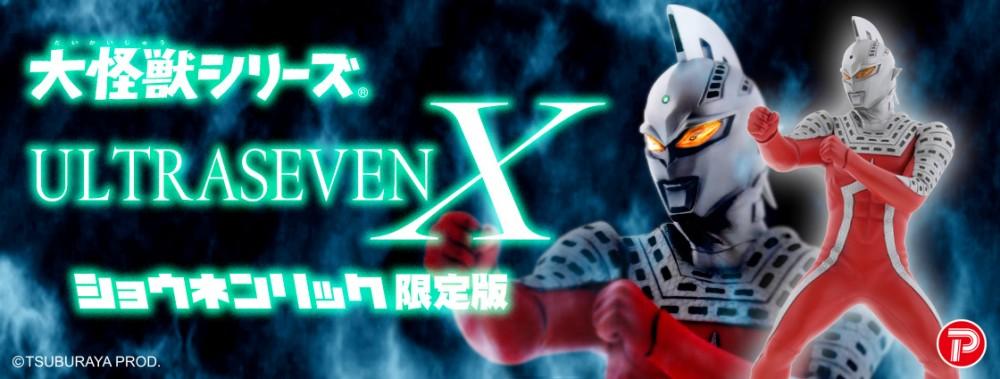 Ultraman - Ultra New Generation - Seven X (Tsuburaya Prod) Y9ObjdxF_o