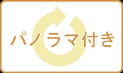 奈良大学周辺のパノラマ付き一人暮らしのお部屋探し賃貸物件特集ページ