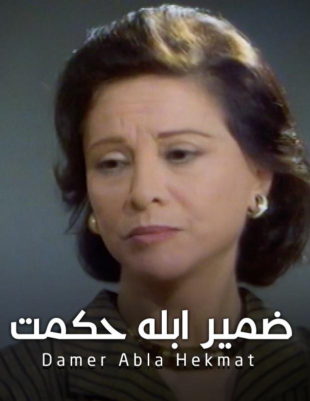 المسلسل المصري ضمير أبلة حكمت [1991][WEB DL][1080p]