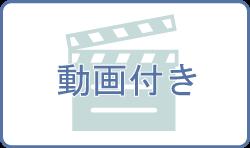 天理大学周辺の動画付き賃貸物件特集ページ