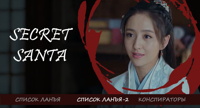 Secret Santa: Nirvana in fire and The Disguiser