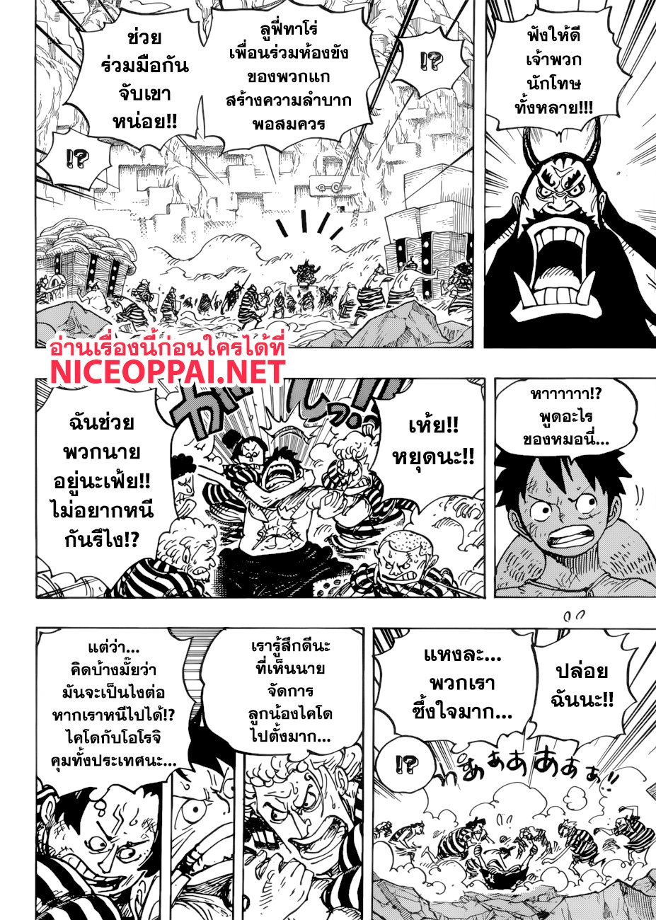 One Piece 948 TH