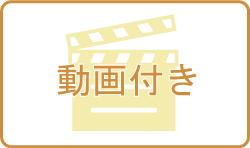 奈良大学周辺の動画付き一人暮らしのお部屋探し賃貸物件特集ページ