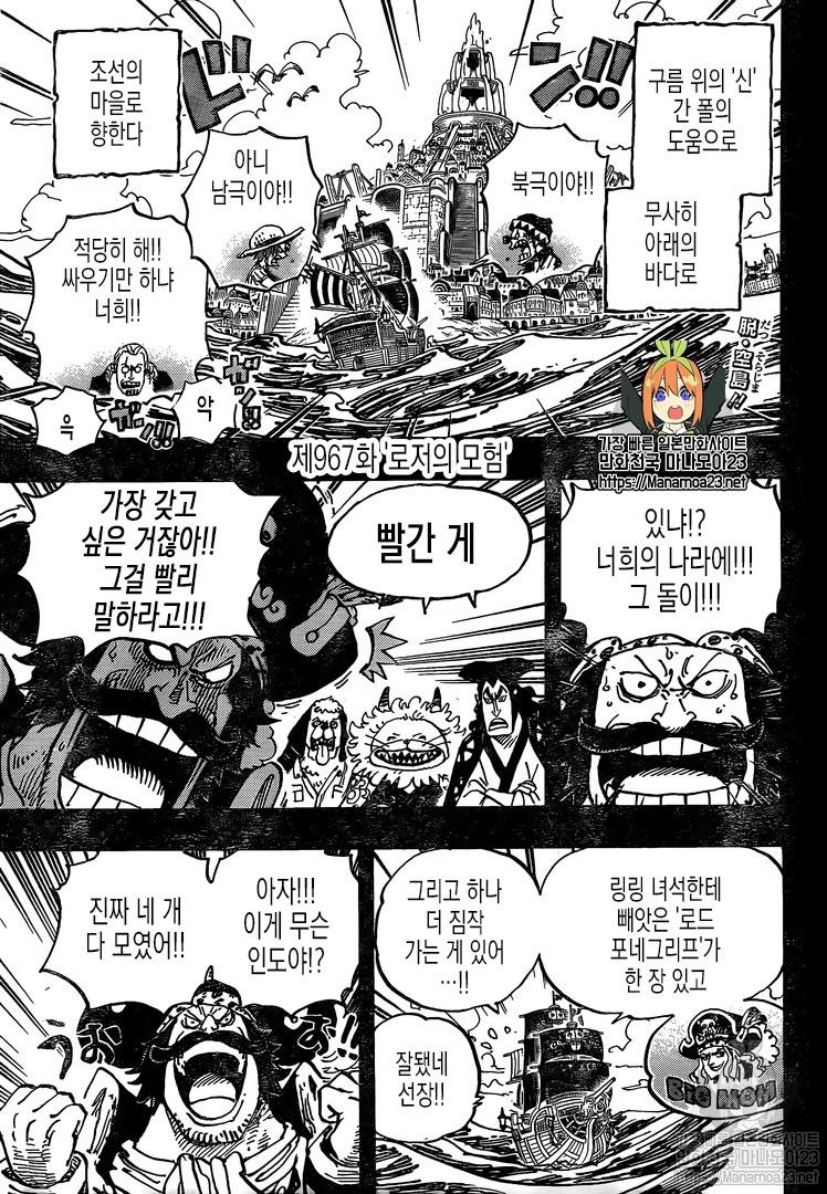 One Piece Manga 967 [Coreano] 4o8IqCOG_o