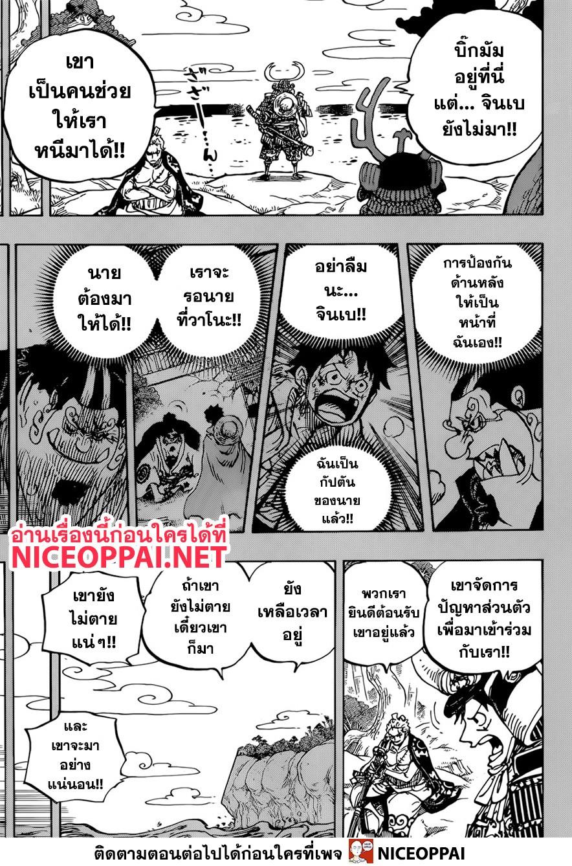 อ่านการ์ตูน One Piece ตอนที่ 959 หน้าที่ 7
