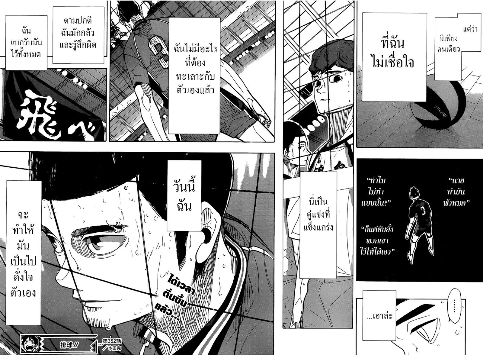 อ่านการ์ตูน Haikyuu!! ตอนที่ 352 หน้าที่ 16