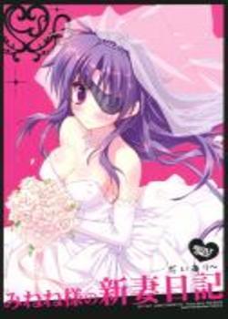 Minene-sama no Niizuma Nikki Chapter-1