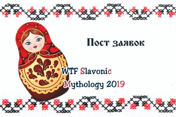 WTF Slavonic Mythology 2019