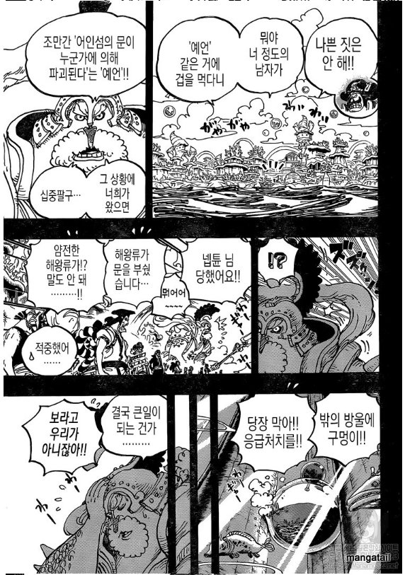 One Piece Manga 967 [Coreano] BA05aL1f_o