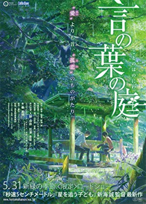 The Garden of Words (2013) BD 1080p 10bit Dual Audio 5 1 Channels JRR (Kotonoha No...