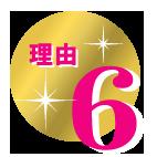 賃貸のマサキが奈良女子大学生に選ばれる理由6