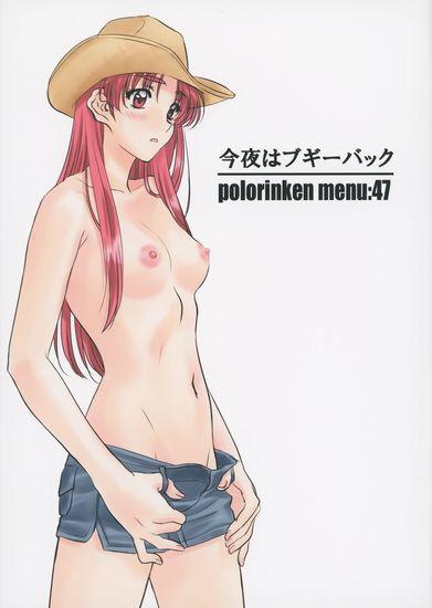 (C92) [Polorinken (Polorinken)] Menu:47 Konya wa Boogie Back (Sentimental Graffiti)