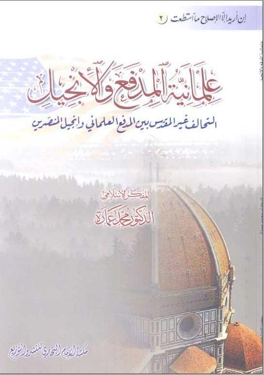 ملخص كتاب  علمانية المدفع والإنجيل