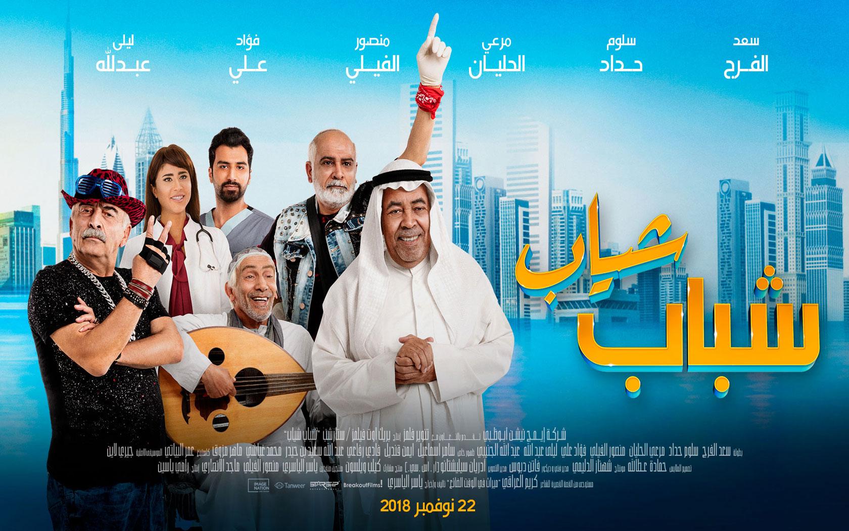 [فيلم][تورنت][تحميل][شباب شياب][2018][1080p][Web-DL][اماراتي] 2 arabp2p.com