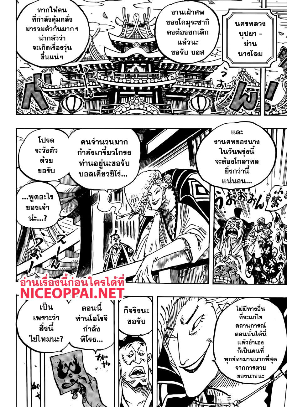 อ่านการ์ตูน One Piece ตอนที่ 938 หน้าที่ 6