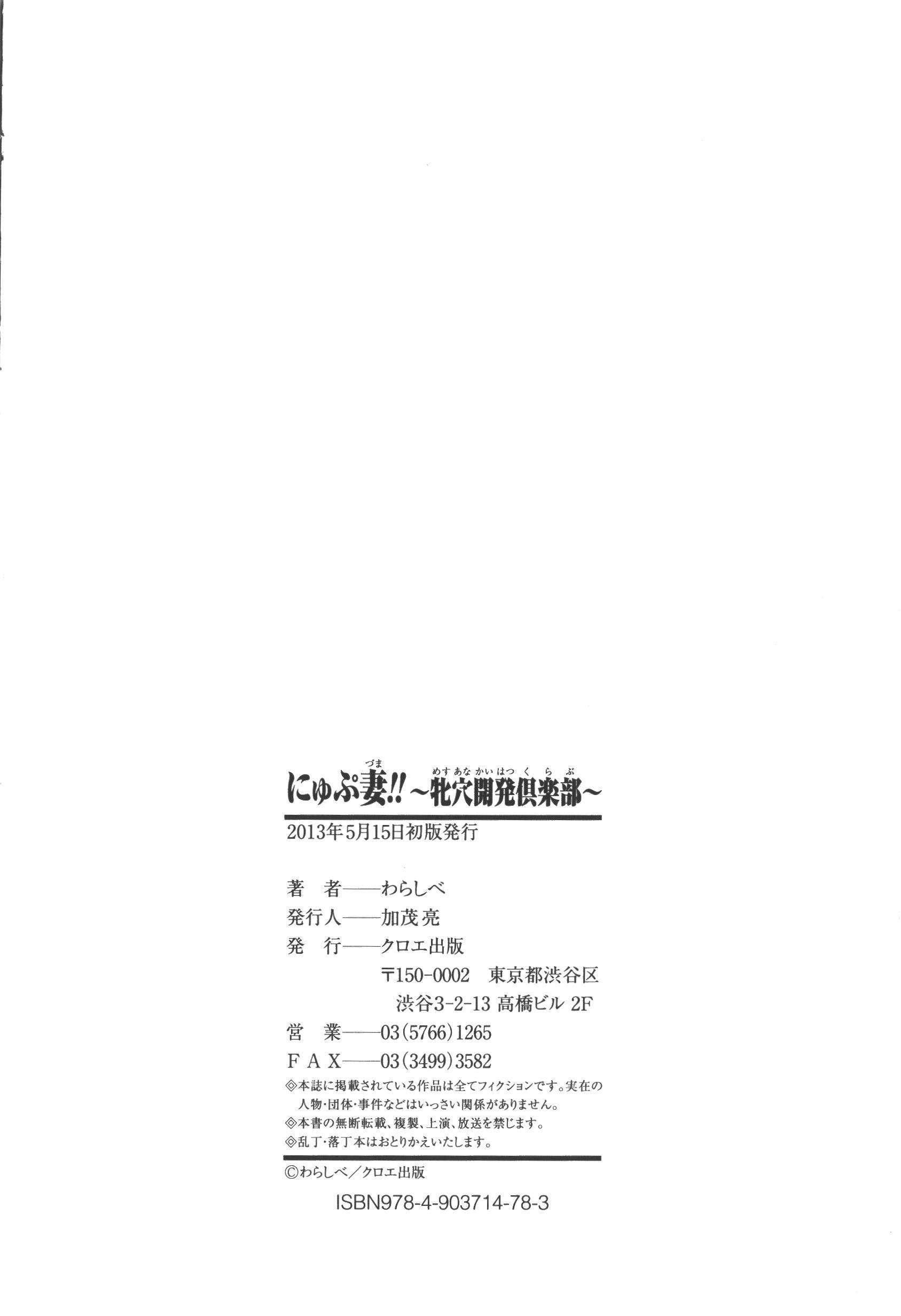 Nyupu-zuma!! - Mesu-ana Kaihatsu Club♥ Chapter-11 - 9