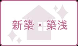 奈良佐保短期大学周辺のお部屋探し・一人暮らしの新築・築浅賃貸物件特集ページ