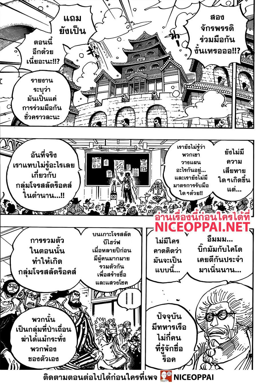 อ่านการ์ตูน One Piece ตอนที่ 957 หน้าที่ 4