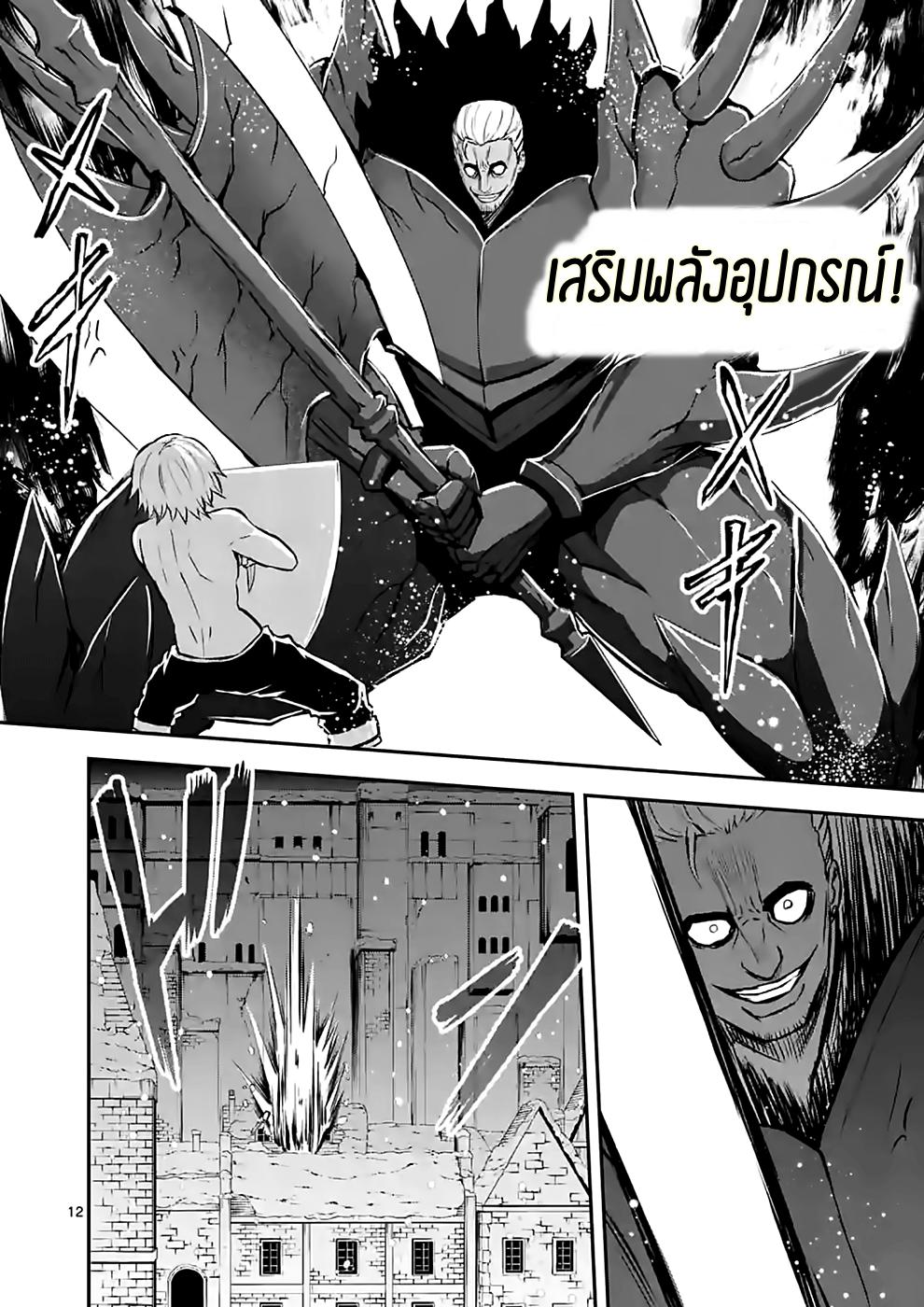 อ่านการ์ตูน Yuusha ga Shinda! ตอนที่ 90 หน้าที่ 12