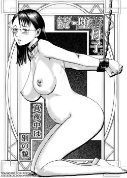 Daraku Oyako 2