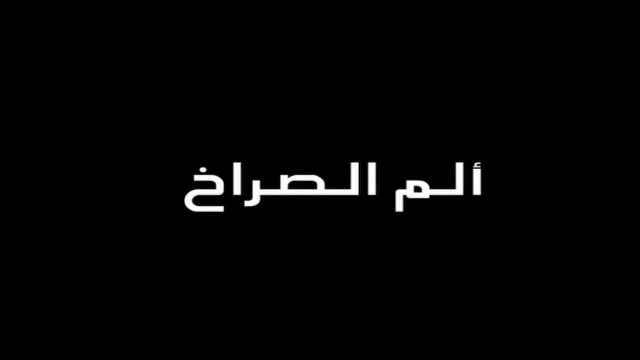 [فيلم][تورنت][تحميل][الم الصراخ][2008][720p][HDTV][سوري] 3 arabp2p.com